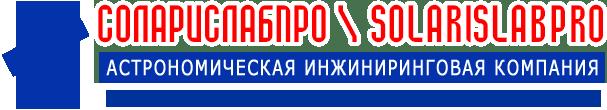 Инжиниринговая фирма SolarisLabPro | Официальный сайт